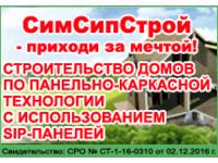 Строительство домов, коттеджей из сип панелей - компания «СимСипСтрой» - Строительные работы в Севастополе