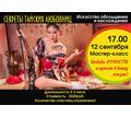 """Искуство обольщения и наслаждения """"Секреты тайских любовниц"""" - Мастер-классы в Черноморском"""