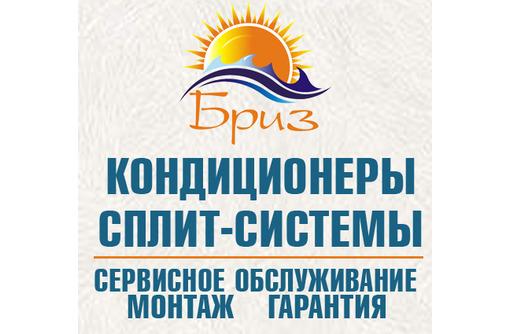 Продажа, установка, ремонт и монтаж кондиционеров в Севастополе, фото — «Реклама Севастополя»