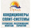 Продажа, установка, ремонт и монтаж кондиционеров в Севастополе - Кондиционеры, вентиляция в Севастополе