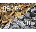 Дрова в Симферополе - высокое качество, доставка! - Твердое топливо в Крыму