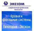 Кровля, фасадные системы в Евпатории – компания «Экском»: надежный партнер! - Кровля в Евпатории
