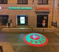 Реклама на асфальте в Севастополе. Законно! Ярко!  Эффективно! - Реклама, дизайн, web, seo в Севастополе