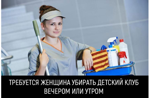 Требуется уборщица в детский клуб, фото — «Реклама Севастополя»