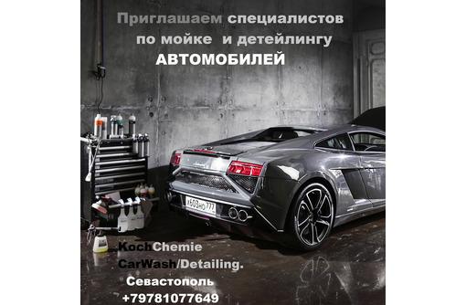 Автомойщики/Детейлеры 40000 руб, фото — «Реклама Севастополя»