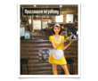 Требуются официанты, фото — «Реклама Севастополя»
