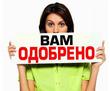 Помощь в одобрении ипотеки, в Севастополе!, фото — «Реклама Севастополя»