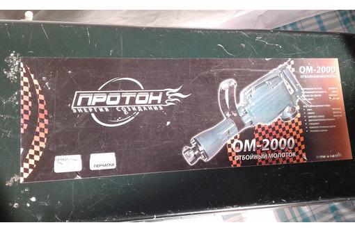 Прекрасный электрический отбойный молоток, фото — «Реклама Севастополя»