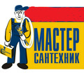 Сантехник Евпатория Дешевле всех - Сантехника, канализация, водопровод в Евпатории