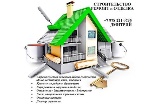 Строительство под ключ, фото — «Реклама Севастополя»
