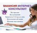 Консультант - оператор ПК - Работа на дому в Симферополе