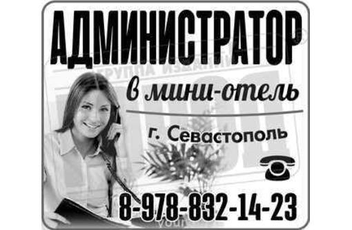 Администратор в мини-отель г. Севастополь, фото — «Реклама Севастополя»