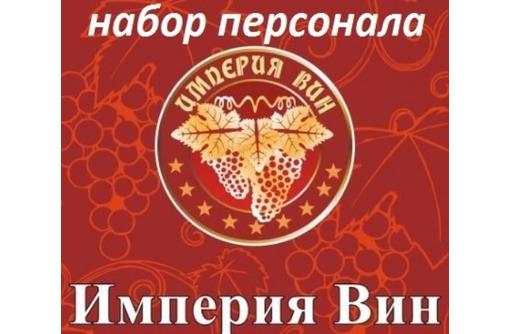 Требуется продавец-кассир на алкогольную группу товара, фото — «Реклама Севастополя»