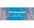РАСПРОДАЖА АВИАБИЛЕТОВ, фото — «Реклама Севастополя»