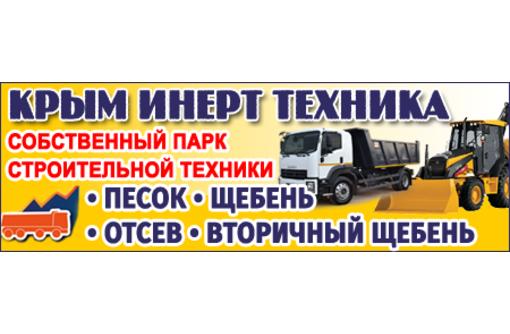 Строительные инертные материалы, земляные работы, аренда спецтехники в Севастополе!, фото — «Реклама Севастополя»