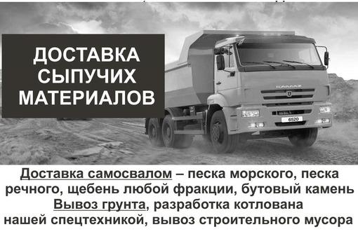 Вывоз мусора, услуги экскаватора, самосвала, гидромолота, сыпучие стройматериалы в Алуште., фото — «Реклама Алушты»
