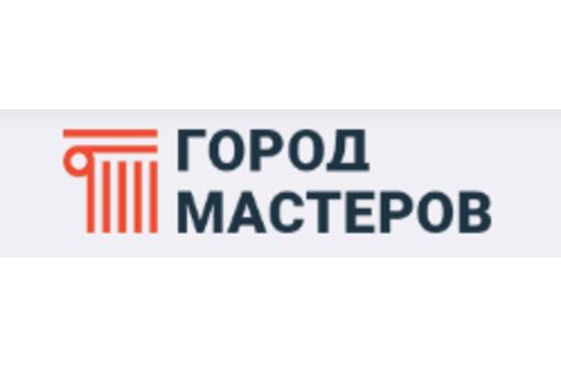 Город Мастеров  (Симферополь), фото — «Реклама Севастополя»