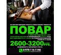 Требуется повар - Бары / рестораны / общепит в Севастополе