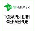 Товары для фермеров в Симферополе и Крыму – «Минифермер» - Садовый инструмент, оборудование в Симферополе