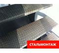 Изготовление металлических лестниц. Рубка и гиб ступенек и площадок - Металлические конструкции в Севастополе