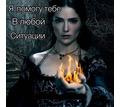 Унаследован свой дар от бабушке Предсказательница Ясновидящая Маг - Гадание, магия, астрология в Армянске