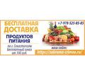 Бесплатная доставка продуктов питания по г. Севастополю - Няни, сиделки в Севастополе