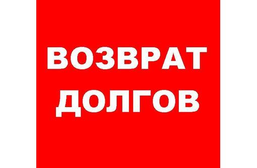 Взыскание долгов, фото — «Реклама Севастополя»