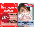 Денежные займы в Евпатории – «Блиц Финанс». Быстро и надежно! - Вклады, займы в Крыму