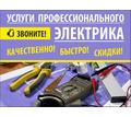 Электромонтажные работы - Электрика в Черноморском