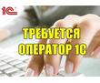 Оператор ПК/ 1С. Приглашаем на работу, фото — «Реклама Севастополя»