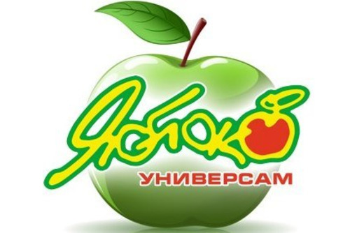 """Супермаркет """"Яблоко"""" (ПОР) приглашает на работу, фото — «Реклама Севастополя»"""