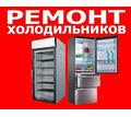 Ремонт холодильников в Севастополе – гарантия качества! - Ремонт техники в Севастополе