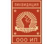 Ликвидация ООО и прекращение госрегистрации ИП, фото — «Реклама Севастополя»