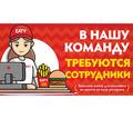 В рестораны быстрого питания EATY  требуются: работник кухни, работник кассы, фея чистоты. - Бары / рестораны / общепит в Севастополе
