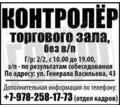 - Контролёр торгового зала, - Охрана, безопасность в Симферополе