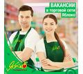 В торговую сеть «Яблоко» приглашаем на работу Продавцов,Администратора,Товароведов,Грузчиков,Поваров - Продавцы, кассиры, персонал магазина в Крыму