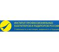 Подготовка и аттестация профессиональных бухгалтеров. - Курсы учебные в Симферополе