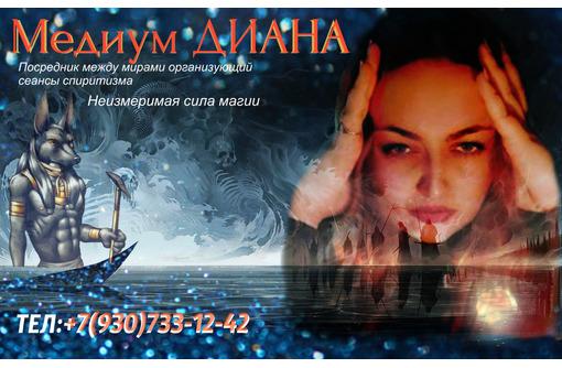 Услуги сильного медиума ДИАНА поможет вам, фото — «Реклама Черноморского»