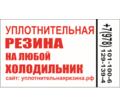 Уплотнительная резина для всех марок холодильников - Ремонт техники в Крыму