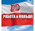 Работа в Польше для Крымчан - Работа за рубежом в Керчи
