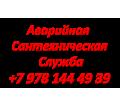 +7978 821 61 35 Прочистка канализации. Прочистка засоров труб электромеханическим оборудованием. - Сантехника, канализация, водопровод в Крыму