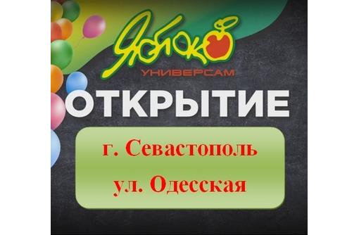 В связи с открытием нового магазина требуются, фото — «Реклама Севастополя»