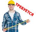 Срочно! Рабочие по строительному направлению! - Строительство, архитектура в Севастополе