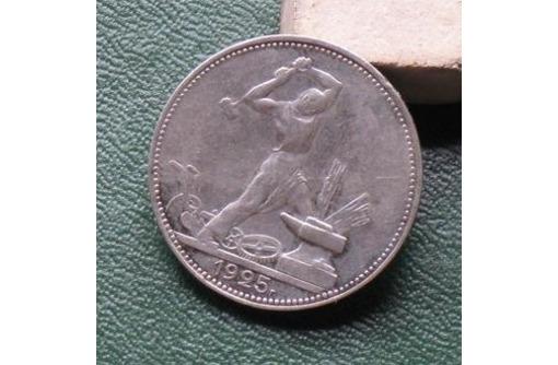 Продам серебряную монету - полтинник СССР 1925 года, фото — «Реклама Севастополя»