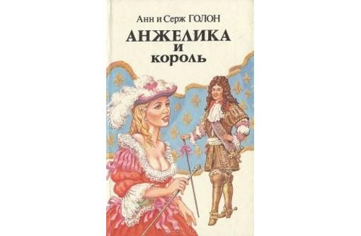 Продам роман «Анжелика и король» Анн и Серж Голон, фото — «Реклама Севастополя»
