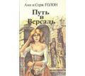 Продам роман «Анжелика. Путь в Версаль» Анн и Серж Голон - Книги в Севастополе