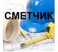Ищем СМЕТЧИКА!!! - Строительство, архитектура в Севастополе