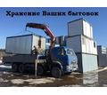 Хранение контейнеров, блок контейнеров и бытовок. - Строительные работы в Севастополе