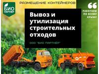 Вывоз мусора и строительных отходов, утилизация в Алупке .Установка контейнеров. - Строительные работы в Крыму