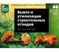 Вывоз мусора и строительных отходов в Ялте – ООО «Био-партнер». Утилизация. Установка контейнеров. - Строительные работы в Ялте